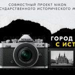 Творческий конкурс Исторического музея и компании Nikon! 18+