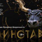 Московский театр кукол приглашает на премьеру «Минотавр» 25 сентября 18+