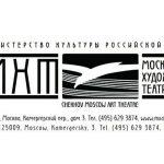 Московский Художественный театр имени А.П. Чехова открыл 124-й сезон