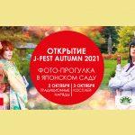 Фестиваль японской культуры J-FEST Autumn 2021 16+