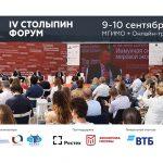 9-10 сентября 2021 года в Москве пройдет IV Столыпин-форум 18+