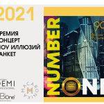 7 сентября: финал премии NUMBERONEAWARD 2021 и большой концерт с участием звезд на высоте 333 метра. 18+