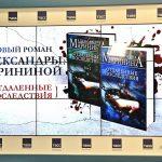 Презентация детективного романа Александры Марининой «Отдаленные последствия» 18+