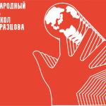 XI Международный фестиваль театров кукол им. С.В. Образцова («Образцовфест») состоится с 16 по 22 сентября 18+