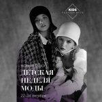 KIDS FASHION WEEK-осень-2021 на главном детском подиуме страны 6+