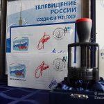 На смотровой площадке Останкинской башни прошла торжественная церемония гашения почтовых конвертов в честь 90-летия ТВ в России 18+