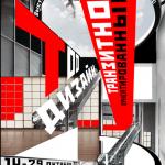 В Санкт-Петербурге пройдет выставка, посвященная мировым трендам в области градостроительства 18+