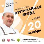 Осенний сезон «Кулинарной битвы» стартует в Международный День Повара 18+